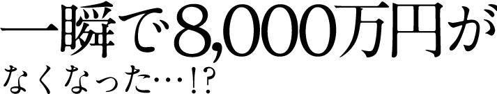 【Easy Trade FX】1日僅か20-30分で、5年連続で5000万円以上を稼ぎだす!【イージー・トレードFX(イートレFX)】